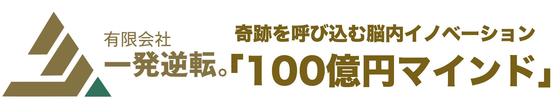 「100億円マインド」の有限会社 一発逆転